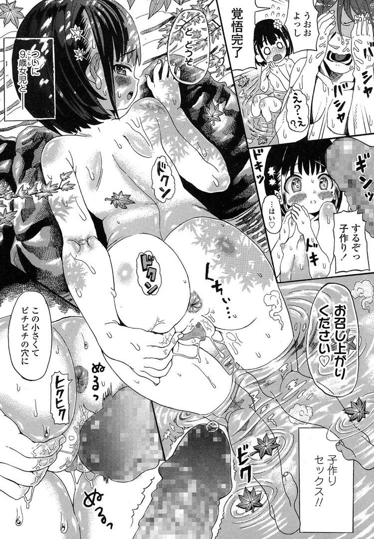 【エロ漫画】幻の宿では幼女と子作りセックスができて結婚もできる!憧れの幼女を童貞男が指名してお風呂で中出しセックスしてから部屋に戻り時間を忘れて種付する!00014