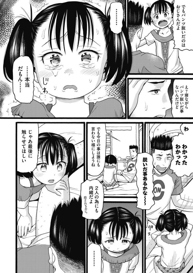 【エロ漫画】女子小学生がおじさんのちんぽに興味津々になり後日セックスしたくて走って家まできたので愛おしくなってたっぷり中出しセックスしてあげる!00004