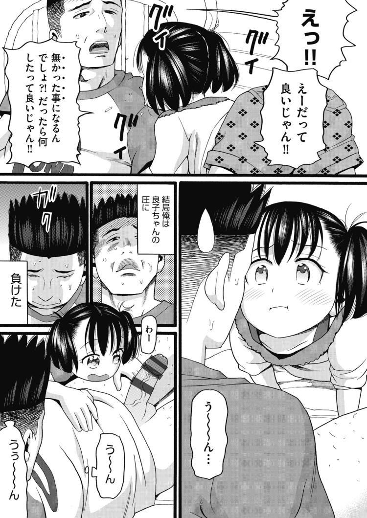 【エロ漫画】女子小学生がおじさんのちんぽに興味津々になり後日セックスしたくて走って家まできたので愛おしくなってたっぷり中出しセックスしてあげる!00005