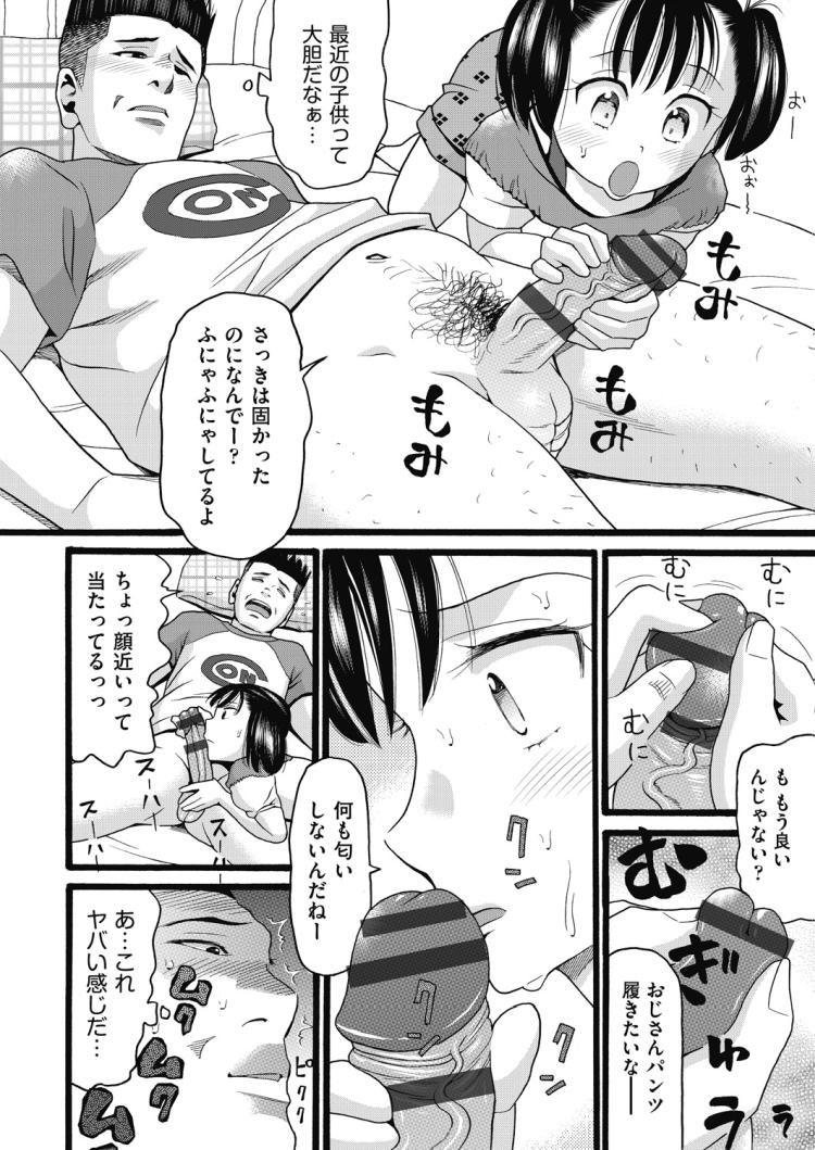 【エロ漫画】女子小学生がおじさんのちんぽに興味津々になり後日セックスしたくて走って家まできたので愛おしくなってたっぷり中出しセックスしてあげる!00006