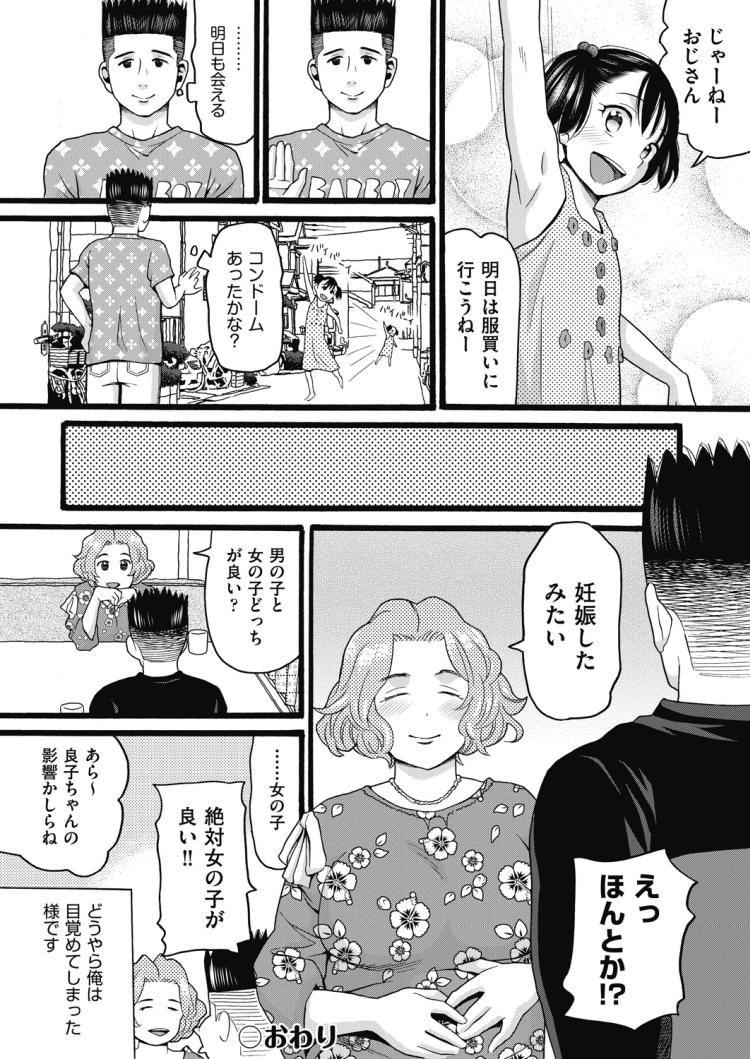 【エロ漫画】女子小学生がおじさんのちんぽに興味津々になり後日セックスしたくて走って家まできたので愛おしくなってたっぷり中出しセックスしてあげる!00022