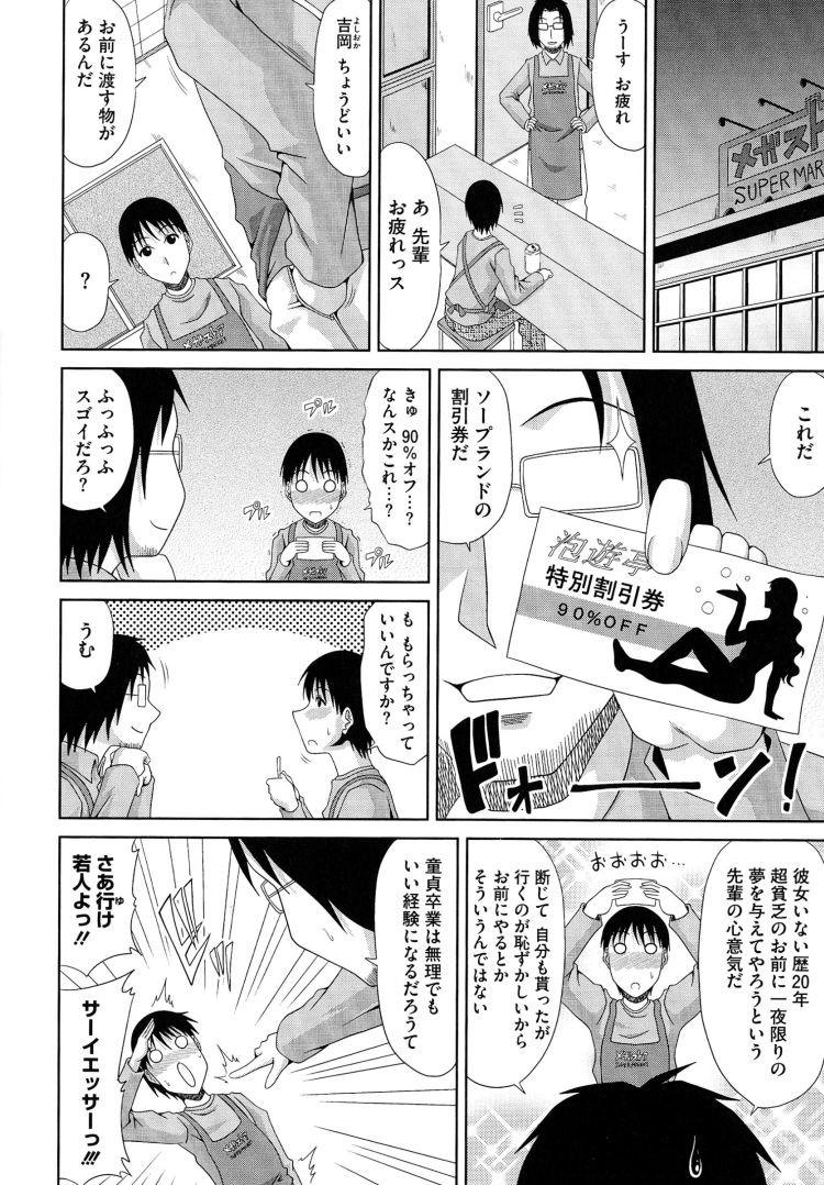 【エロ漫画】初めてソープに行ったらお隣の巨乳人妻が現れた!パイズリとマットプレイの素股でイかされてから中出しセックスの大サービスまでしてくれる!00002