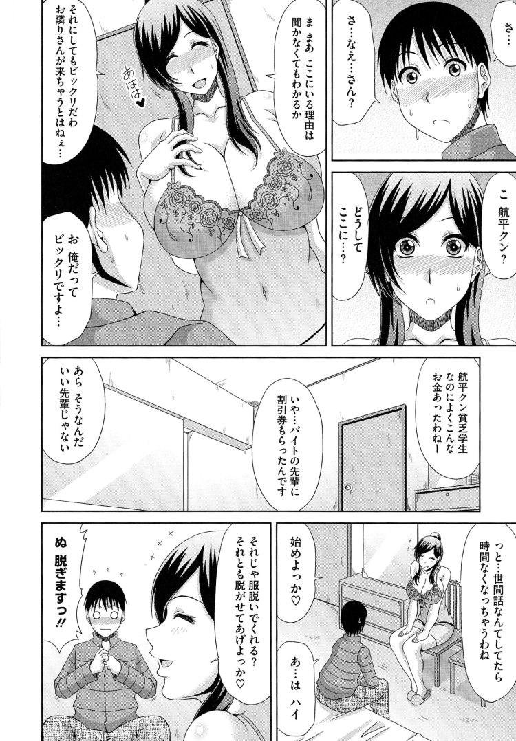 【エロ漫画】初めてソープに行ったらお隣の巨乳人妻が現れた!パイズリとマットプレイの素股でイかされてから中出しセックスの大サービスまでしてくれる!00004