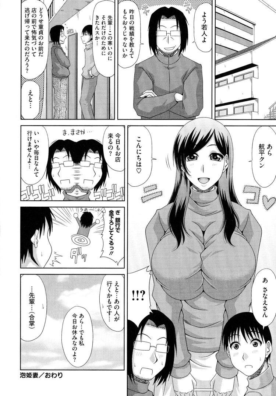 【エロ漫画】初めてソープに行ったらお隣の巨乳人妻が現れた!パイズリとマットプレイの素股でイかされてから中出しセックスの大サービスまでしてくれる!00020