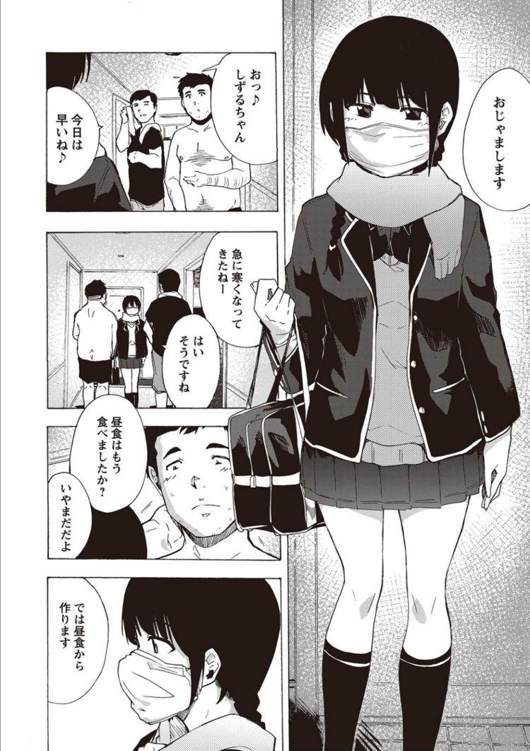 【エロ漫画】マスクをした家政婦女子高生が父親とセックスしているのを見てしまった息子!父親が不在の時息子もフェラをお願いして中出しレイプをする!00002