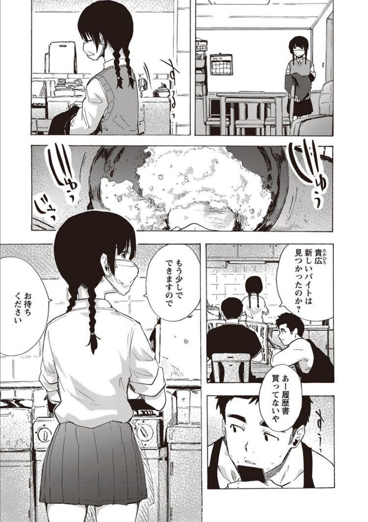 【エロ漫画】マスクをした家政婦女子高生が父親とセックスしているのを見てしまった息子!父親が不在の時息子もフェラをお願いして中出しレイプをする!00003