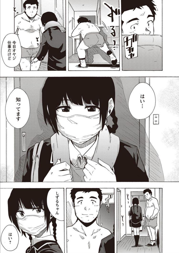 【エロ漫画】マスクをした家政婦女子高生が父親とセックスしているのを見てしまった息子!父親が不在の時息子もフェラをお願いして中出しレイプをする!00009