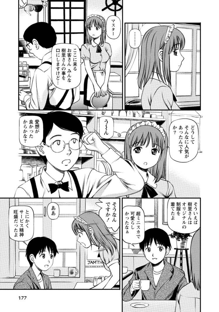 【エロ漫画】喫茶店に新しく入って店員さんに「前いた店員はエロいサービスもしていた」と常連の男が言って店でその店員さんのまんこ弄ってセックスのサービスまでさせる!00003