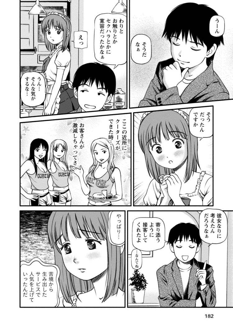 【エロ漫画】喫茶店に新しく入って店員さんに「前いた店員はエロいサービスもしていた」と常連の男が言って店でその店員さんのまんこ弄ってセックスのサービスまでさせる!00008