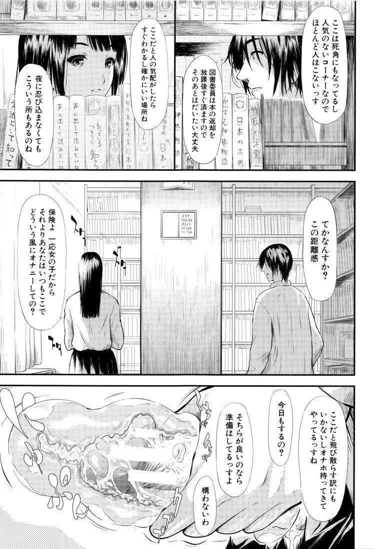 【エロ漫画】男子が教室でオナニーしていたら女子高生クラスメイトも教室でオナニーしていたので二人はオナ友になりオナニーをしあう!そしてお互いバイブとオナホとして中出しセックスをする!00011