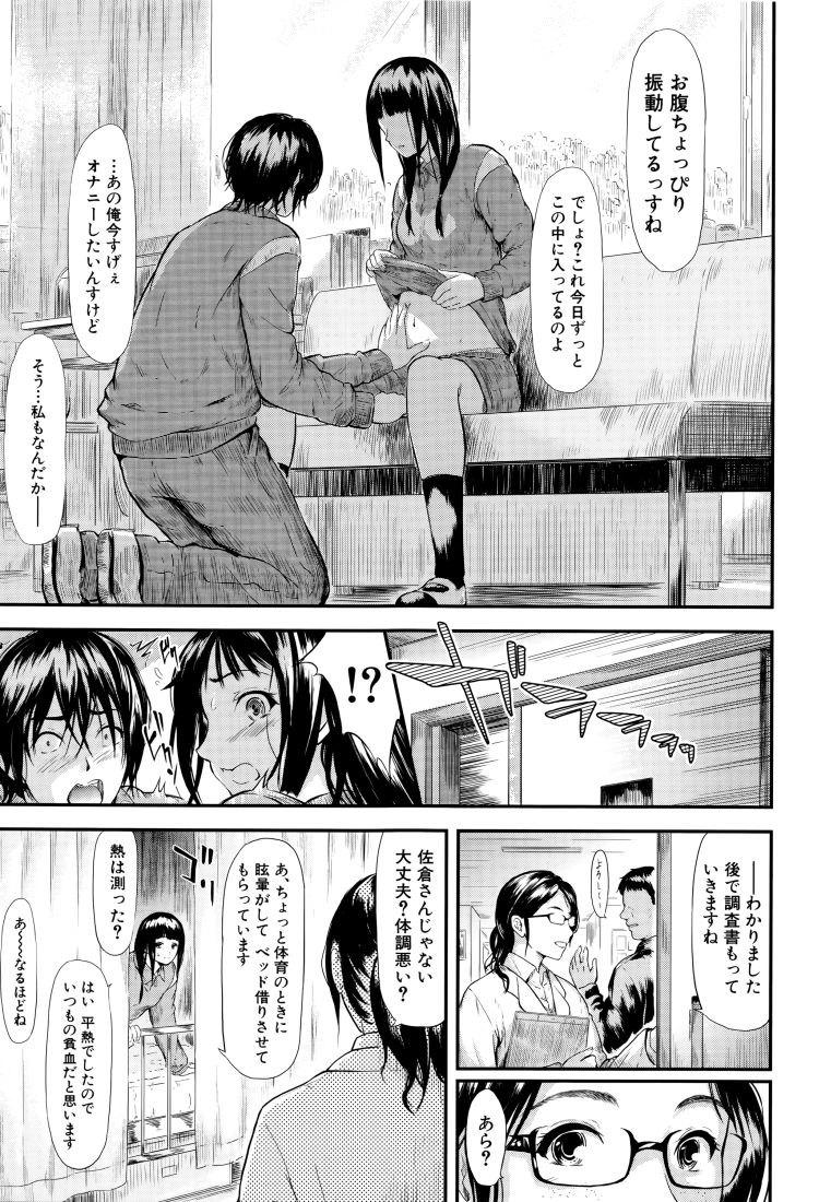 【エロ漫画】男子が教室でオナニーしていたら女子高生クラスメイトも教室でオナニーしていたので二人はオナ友になりオナニーをしあう!そしてお互いバイブとオナホとして中出しセックスをする!00021