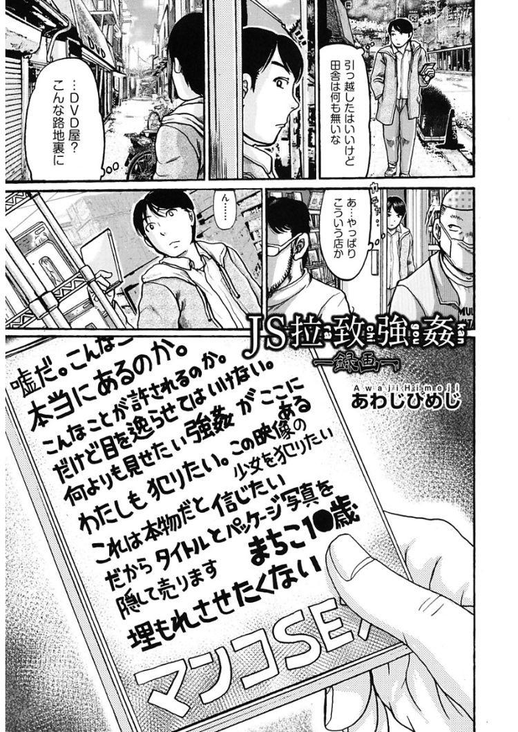 【エロ漫画】怪しげなAVを見たら女子小学生をガチレイプしていた!興奮しながらオナニーしていたがそのレイプされていた娘は妹でまんこもアナルも口も犯されまくっていた!00001