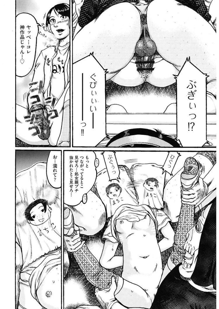 【エロ漫画】怪しげなAVを見たら女子小学生をガチレイプしていた!興奮しながらオナニーしていたがそのレイプされていた娘は妹でまんこもアナルも口も犯されまくっていた!00008