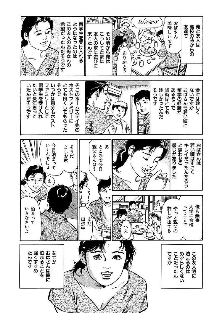 【エロ漫画】友達の家に遊びに行ったらホームステイしている留学生の男とその家の母親がいきなり目の前でセックスし始めたので混ぜてもらって3Pセックスをする!00003