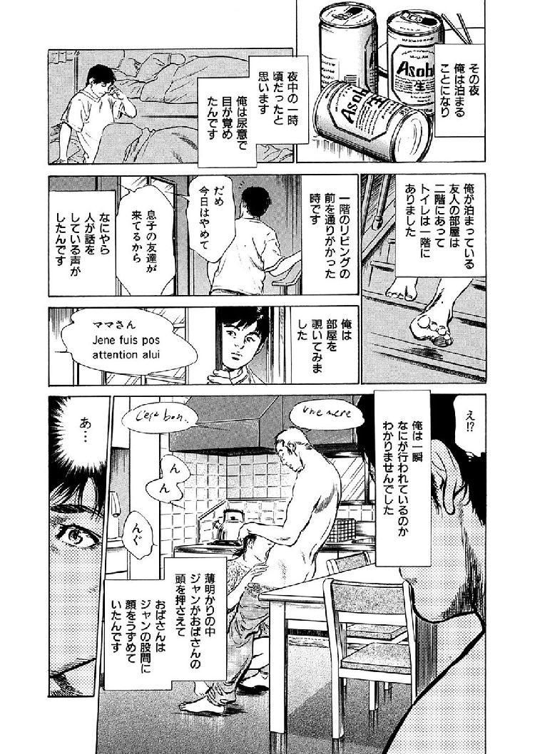 【エロ漫画】友達の家に遊びに行ったらホームステイしている留学生の男とその家の母親がいきなり目の前でセックスし始めたので混ぜてもらって3Pセックスをする!00004