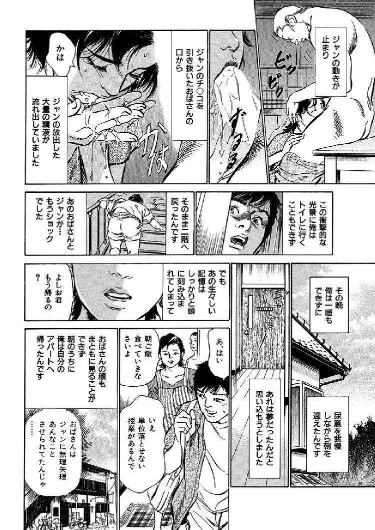 【エロ漫画】友達の家に遊びに行ったらホームステイしている留学生の男とその家の母親がいきなり目の前でセックスし始めたので混ぜてもらって3Pセックスをする!00006
