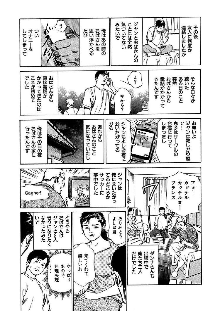 【エロ漫画】友達の家に遊びに行ったらホームステイしている留学生の男とその家の母親がいきなり目の前でセックスし始めたので混ぜてもらって3Pセックスをする!00007