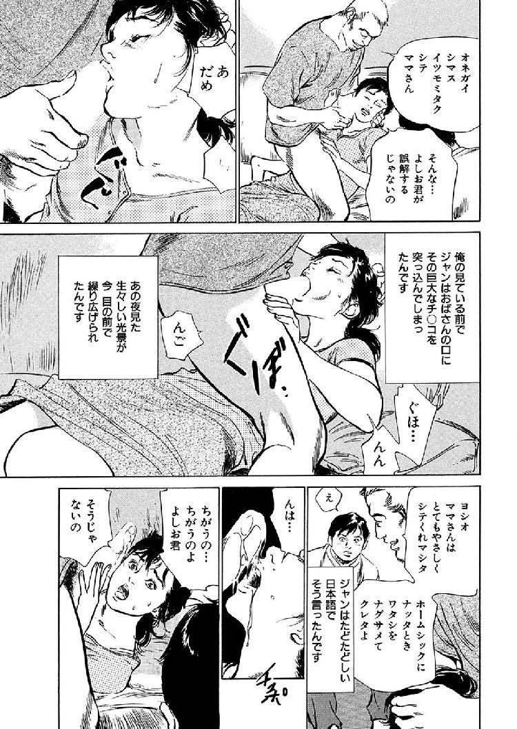 【エロ漫画】友達の家に遊びに行ったらホームステイしている留学生の男とその家の母親がいきなり目の前でセックスし始めたので混ぜてもらって3Pセックスをする!00009