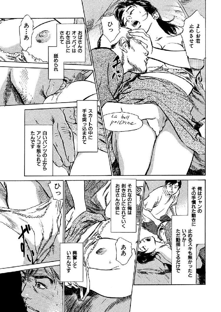 【エロ漫画】友達の家に遊びに行ったらホームステイしている留学生の男とその家の母親がいきなり目の前でセックスし始めたので混ぜてもらって3Pセックスをする!00011