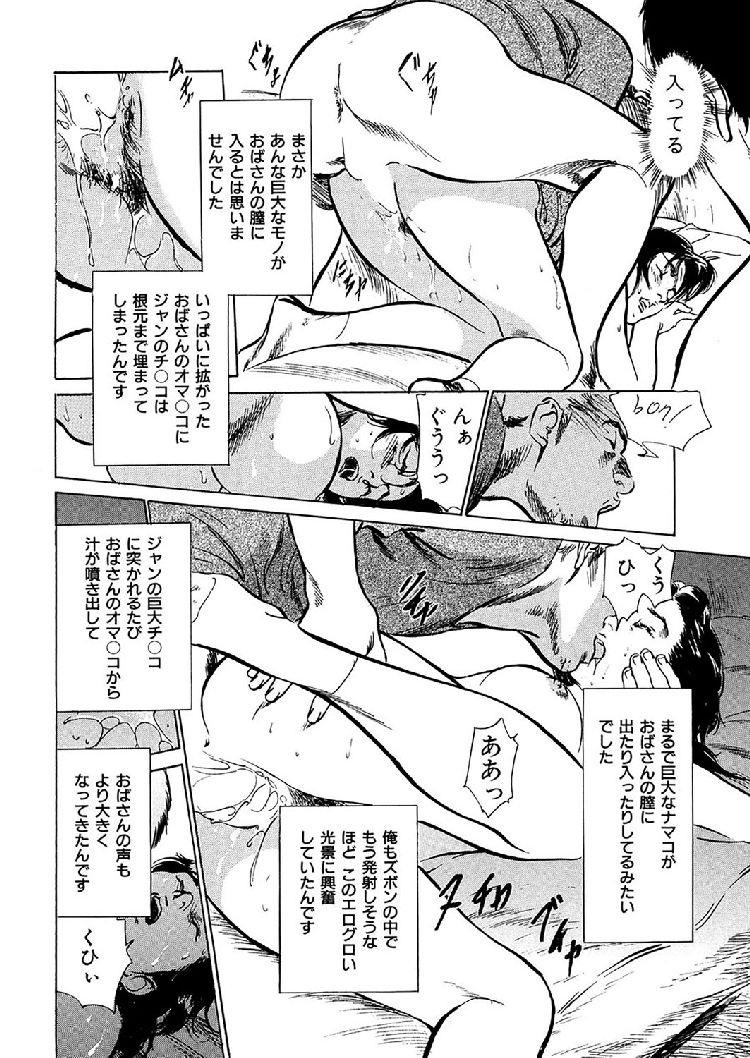 【エロ漫画】友達の家に遊びに行ったらホームステイしている留学生の男とその家の母親がいきなり目の前でセックスし始めたので混ぜてもらって3Pセックスをする!00016