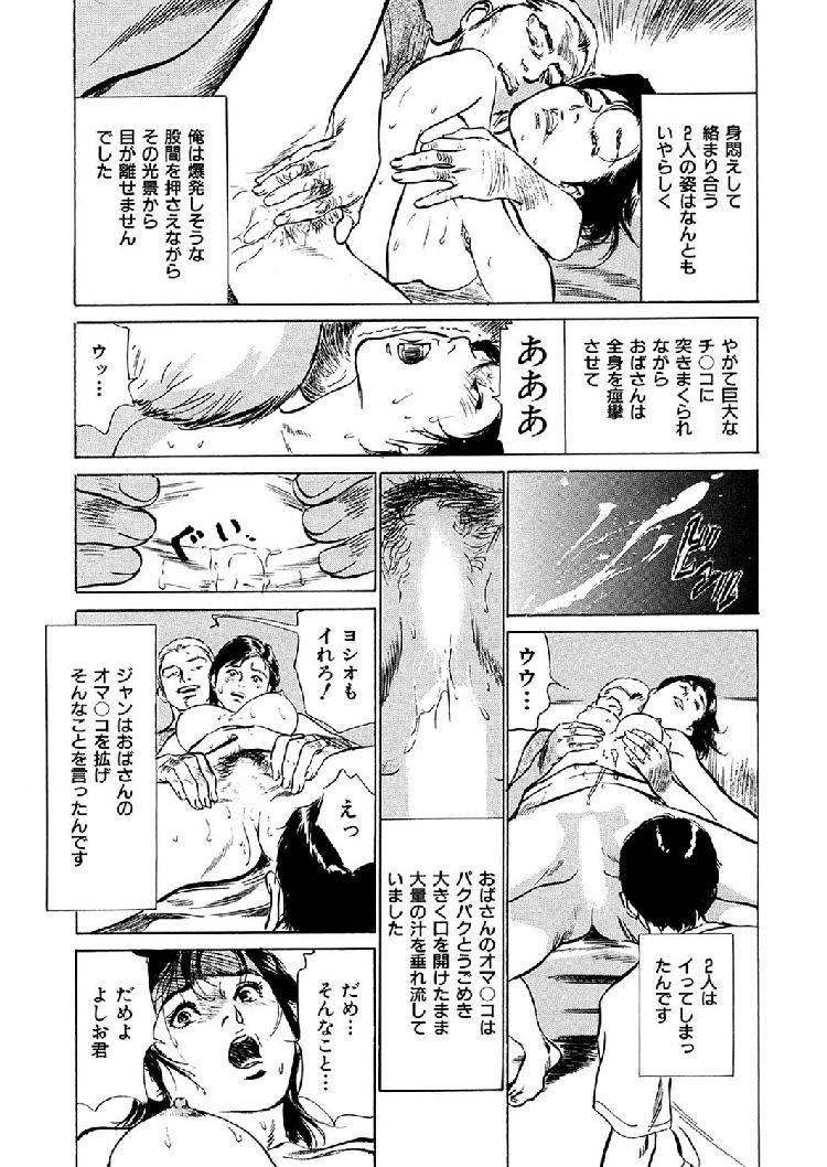 【エロ漫画】友達の家に遊びに行ったらホームステイしている留学生の男とその家の母親がいきなり目の前でセックスし始めたので混ぜてもらって3Pセックスをする!00017