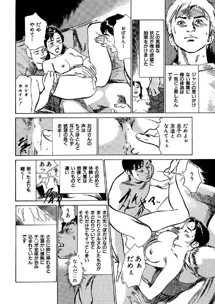 【エロ漫画】友達の家に遊びに行ったらホームステイしている留学生の男とその家の母親がいきなり目の前でセックスし始めたので混ぜてもらって3Pセックスをする!00018