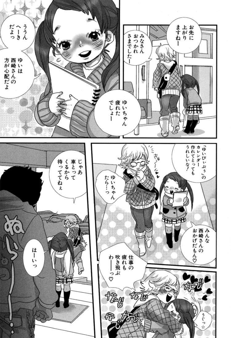 【エロ漫画】ロリアイドルを誘拐してスタジオ収録のふりをしてエッチないたずらをする!浣腸してからアナルセックスしてうんこをぶちまけさせる!00003