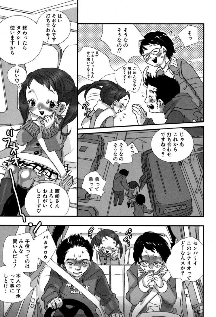 【エロ漫画】ロリアイドルを誘拐してスタジオ収録のふりをしてエッチないたずらをする!浣腸してからアナルセックスしてうんこをぶちまけさせる!00005