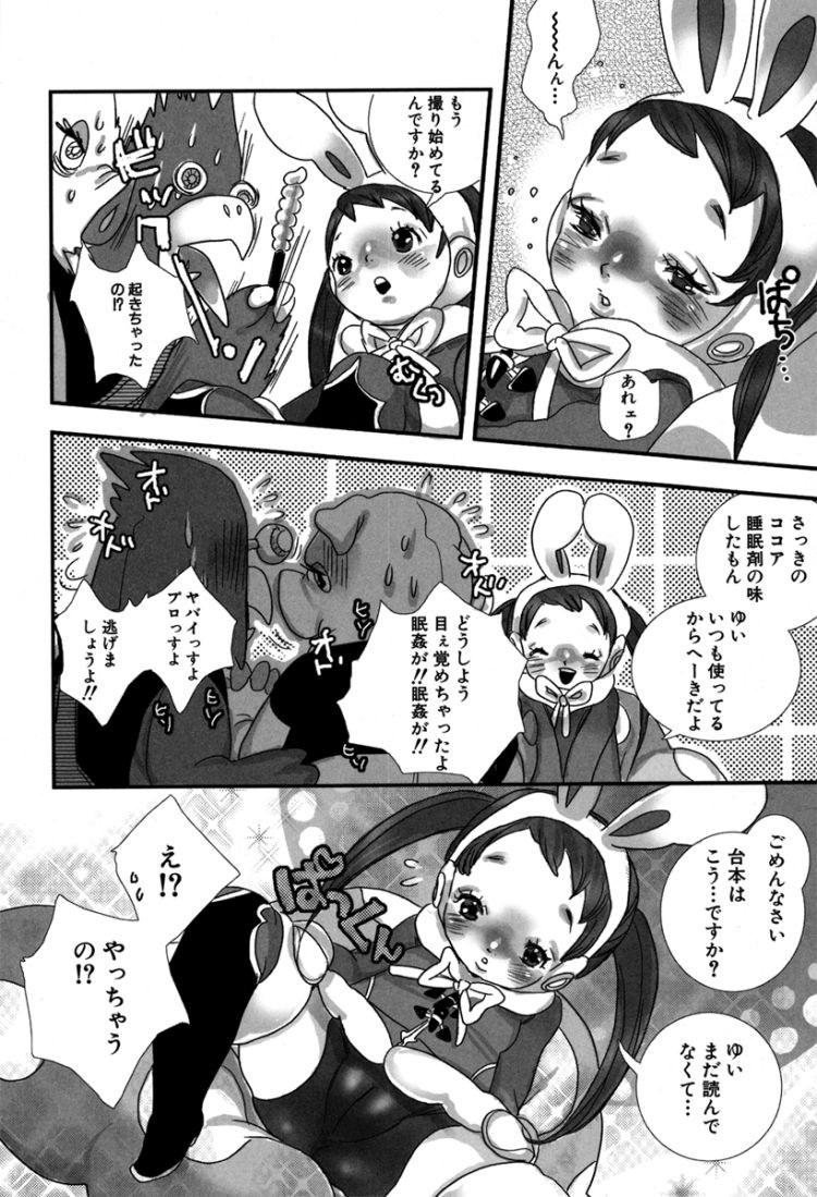 【エロ漫画】ロリアイドルを誘拐してスタジオ収録のふりをしてエッチないたずらをする!浣腸してからアナルセックスしてうんこをぶちまけさせる!00008