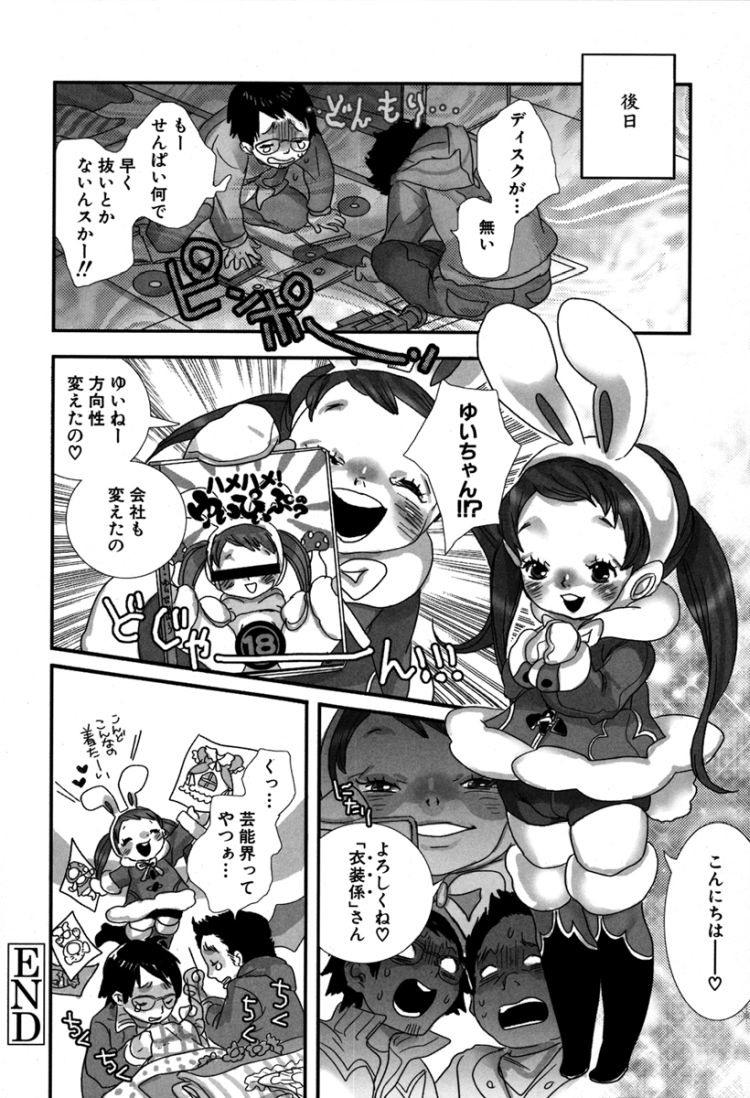 【エロ漫画】ロリアイドルを誘拐してスタジオ収録のふりをしてエッチないたずらをする!浣腸してからアナルセックスしてうんこをぶちまけさせる!00020