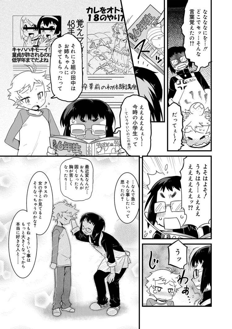 【エロ漫画】お世話をしているショタがセックスしたいとお兄ちゃんに告げるとお兄ちゃんは気持ちに応えるためにアナルにゼリー入れてローション代わりにしてBLセックスする!00003