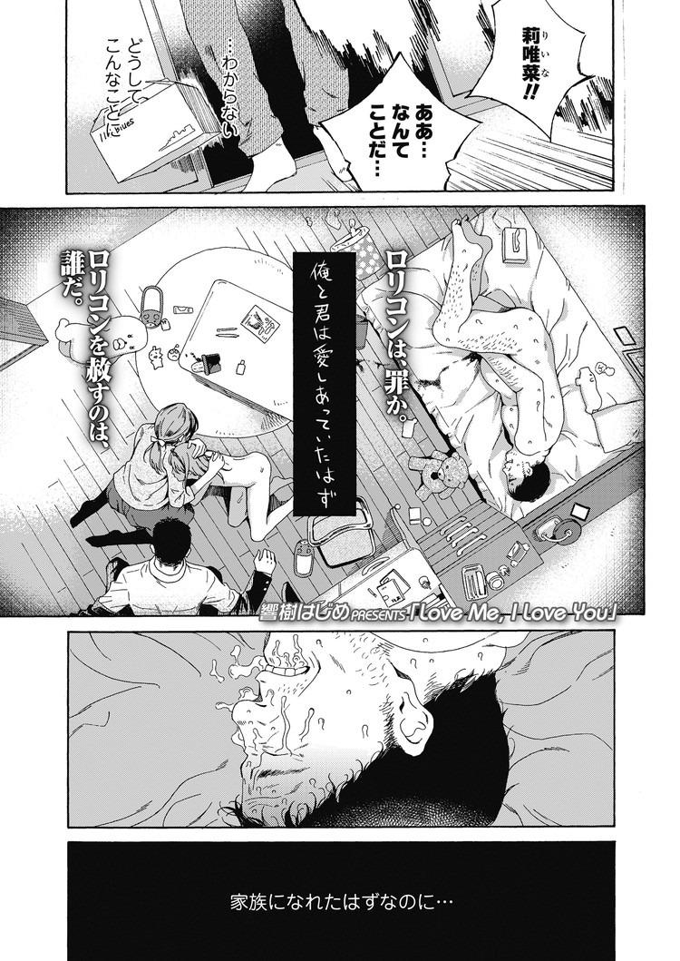 【エロ漫画】キモオタロリコン男が女子小学生と暮らすことになり幸せを感じていたが否定されたので処女喪失な出しレイプしまくって闇堕ちさせる!00001