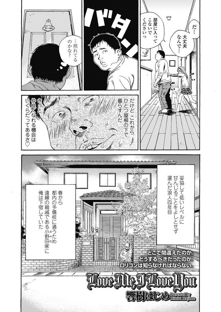 【エロ漫画】キモオタロリコン男が女子小学生と暮らすことになり幸せを感じていたが否定されたので処女喪失な出しレイプしまくって闇堕ちさせる!00003