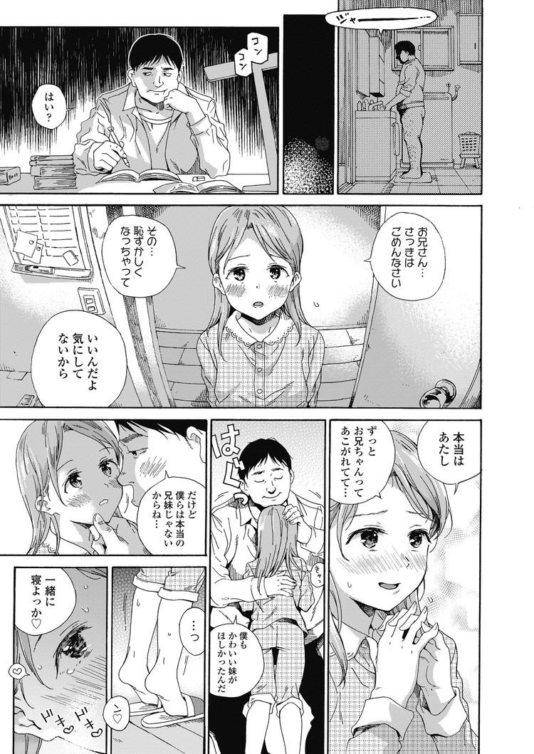 【エロ漫画】キモオタロリコン男が女子小学生と暮らすことになり幸せを感じていたが否定されたので処女喪失な出しレイプしまくって闇堕ちさせる!00007