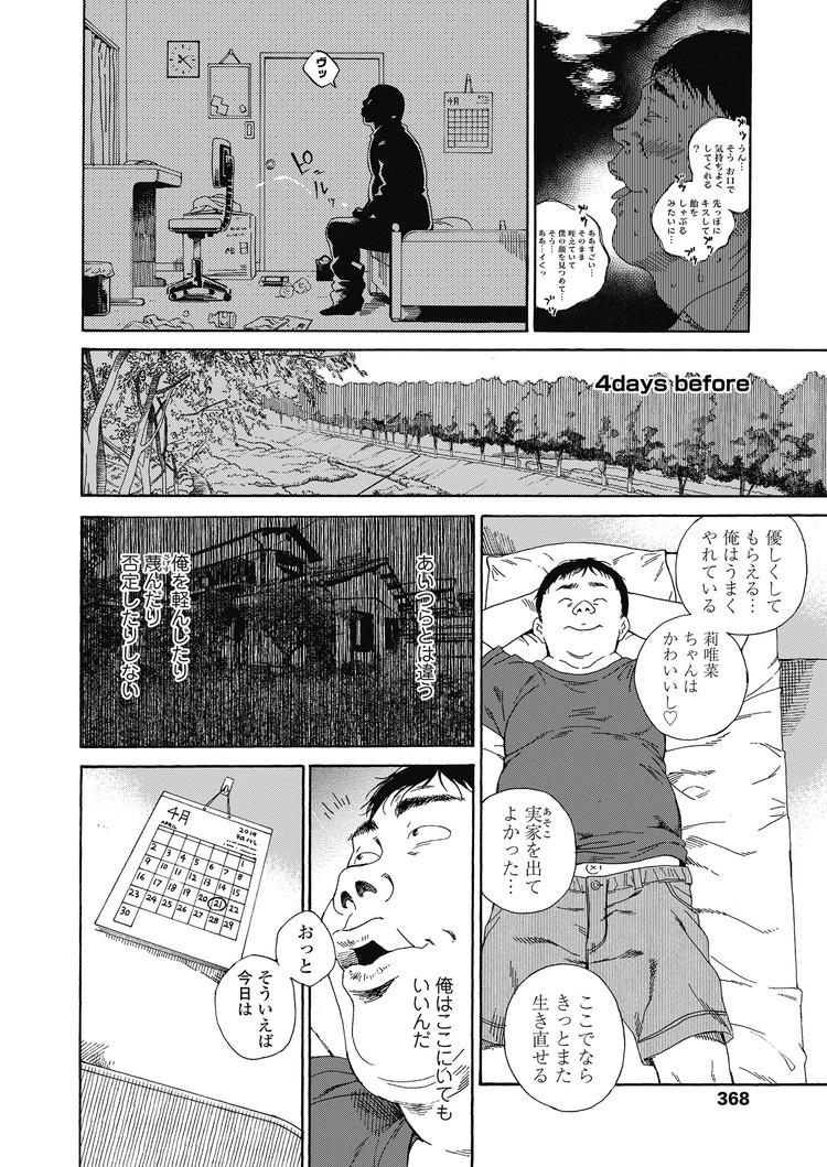【エロ漫画】キモオタロリコン男が女子小学生と暮らすことになり幸せを感じていたが否定されたので処女喪失な出しレイプしまくって闇堕ちさせる!00008