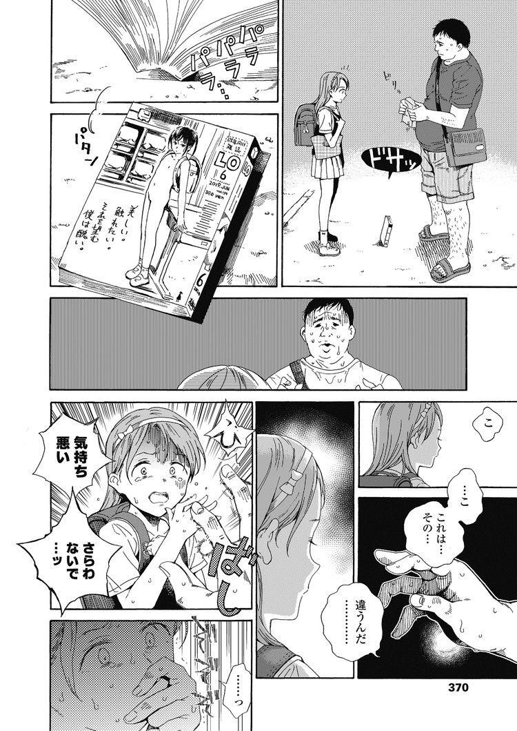 【エロ漫画】キモオタロリコン男が女子小学生と暮らすことになり幸せを感じていたが否定されたので処女喪失な出しレイプしまくって闇堕ちさせる!00010