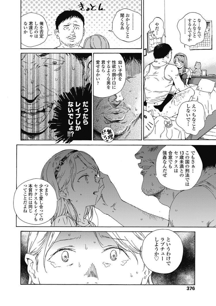 【エロ漫画】キモオタロリコン男が女子小学生と暮らすことになり幸せを感じていたが否定されたので処女喪失な出しレイプしまくって闇堕ちさせる!00016