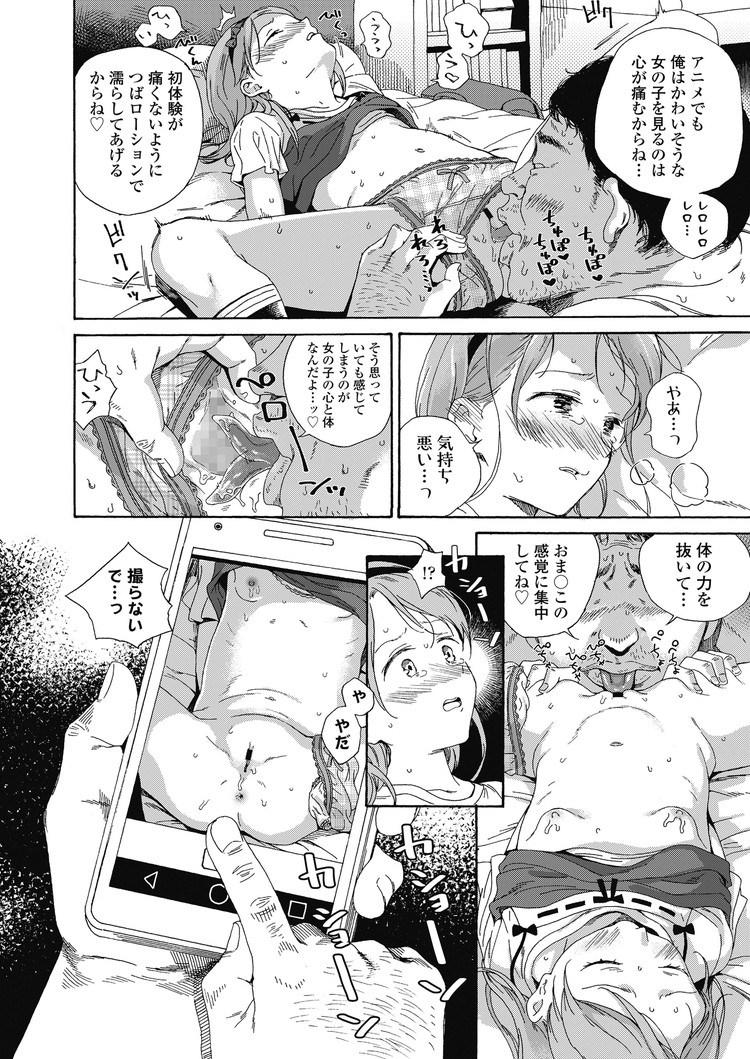 【エロ漫画】キモオタロリコン男が女子小学生と暮らすことになり幸せを感じていたが否定されたので処女喪失な出しレイプしまくって闇堕ちさせる!00020