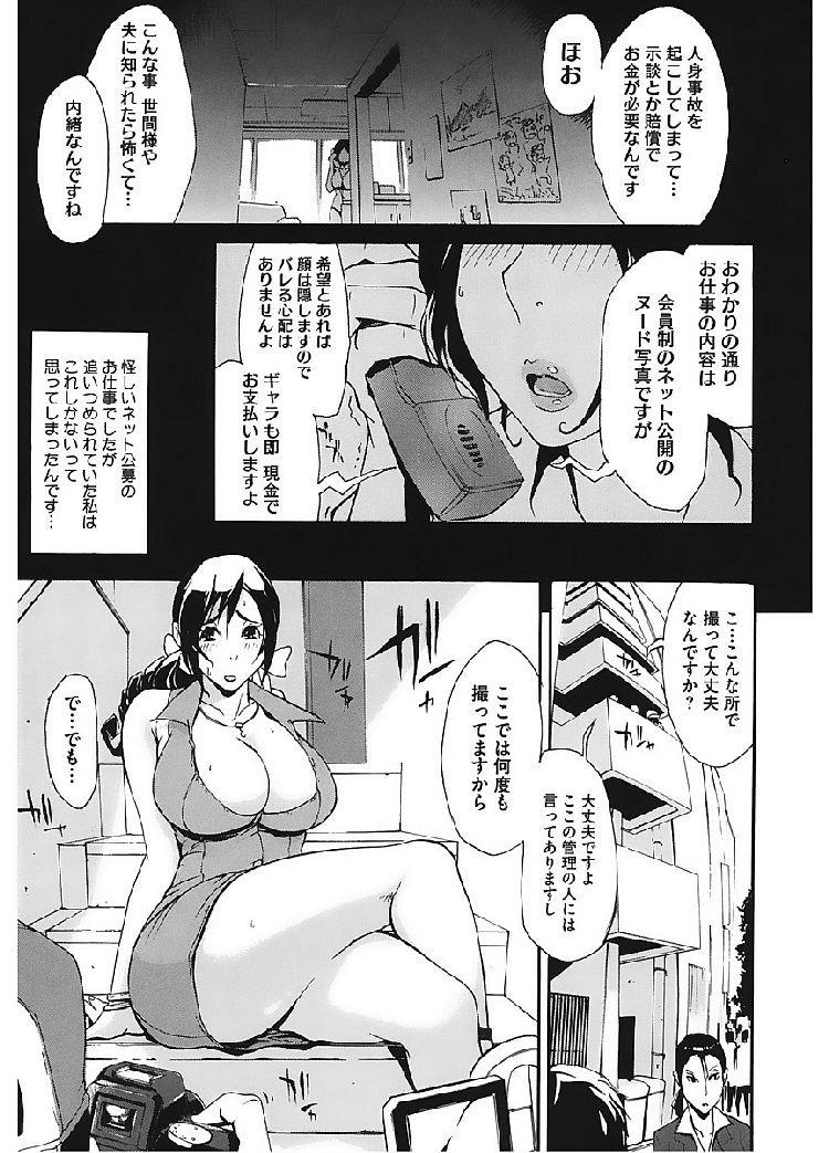 【エロ漫画】巨乳ムッチリ人妻がお金の為にヌード写真を撮ることに!階段で男達にエロい姿を撮られてから乱交セックスしてスリルで快楽堕ちする!00003