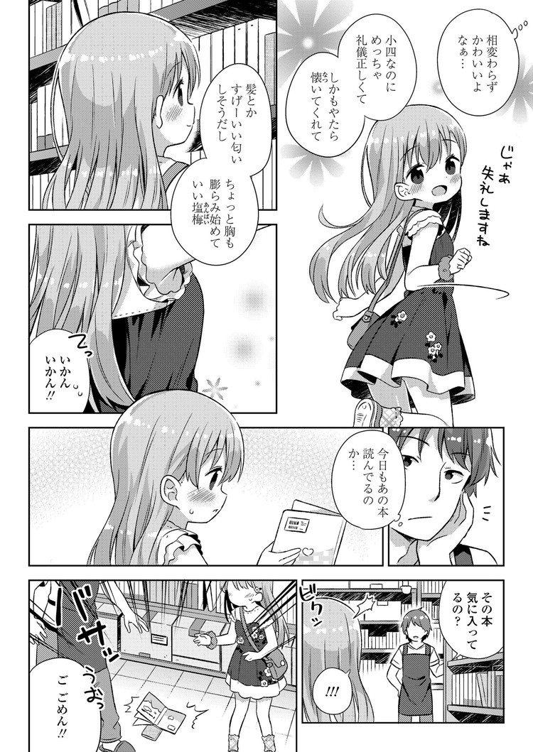 【エロ漫画】女子小学生が古本屋で官能小説を読んでいるのを店員に見られてしまい「こうゆうの興味ありますか?」と言ってエッチに誘ってきたので滅茶苦茶セックスした!00002