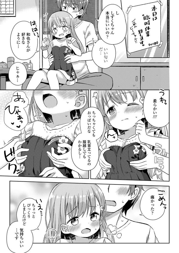 【エロ漫画】女子小学生が古本屋で官能小説を読んでいるのを店員に見られてしまい「こうゆうの興味ありますか?」と言ってエッチに誘ってきたので滅茶苦茶セックスした!00005