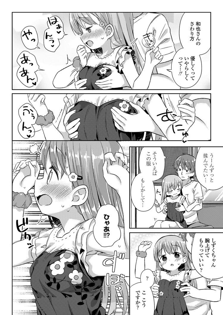 【エロ漫画】女子小学生が古本屋で官能小説を読んでいるのを店員に見られてしまい「こうゆうの興味ありますか?」と言ってエッチに誘ってきたので滅茶苦茶セックスした!00006
