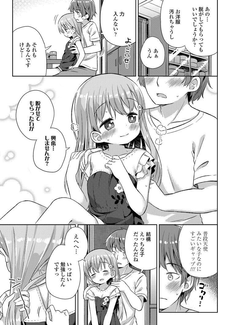 【エロ漫画】女子小学生が古本屋で官能小説を読んでいるのを店員に見られてしまい「こうゆうの興味ありますか?」と言ってエッチに誘ってきたので滅茶苦茶セックスした!00011