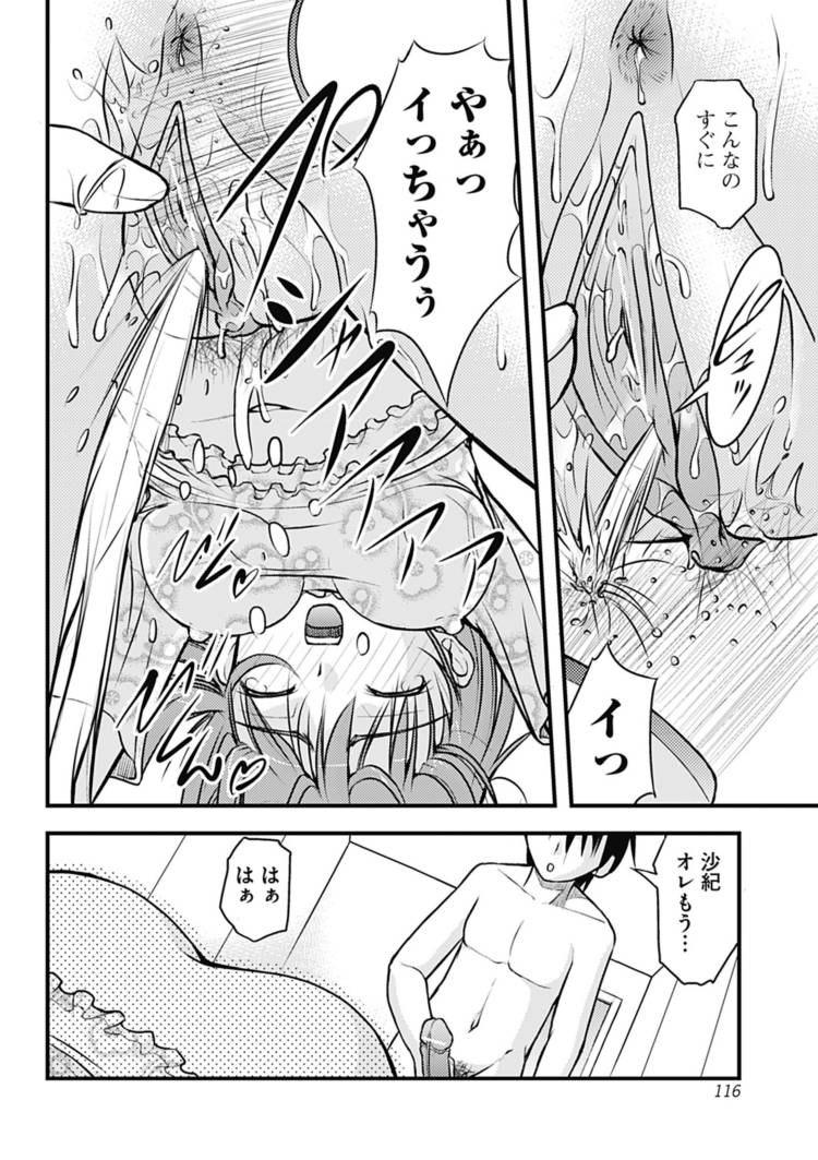 【エロ漫画】彼氏がお風呂に入っている時お腹を壊した彼女が風呂横のトイレに駆け込み下痢をする!それを見た彼氏が興奮してセックスしたら第二波が来てスカトロセックスでうんこ噴出絶頂!00016