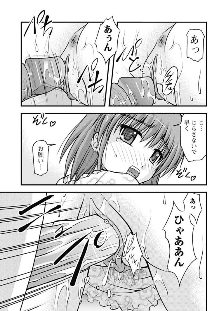 【エロ漫画】彼氏がお風呂に入っている時お腹を壊した彼女が風呂横のトイレに駆け込み下痢をする!それを見た彼氏が興奮してセックスしたら第二波が来てスカトロセックスでうんこ噴出絶頂!00017