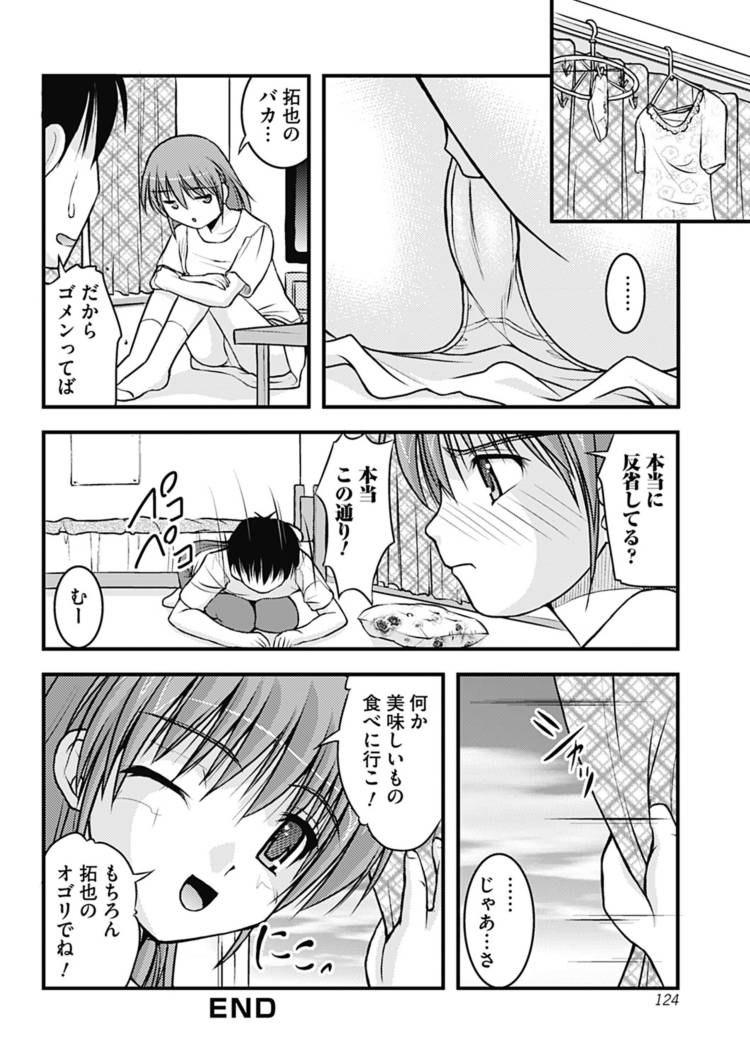 【エロ漫画】彼氏がお風呂に入っている時お腹を壊した彼女が風呂横のトイレに駆け込み下痢をする!それを見た彼氏が興奮してセックスしたら第二波が来てスカトロセックスでうんこ噴出絶頂!00024