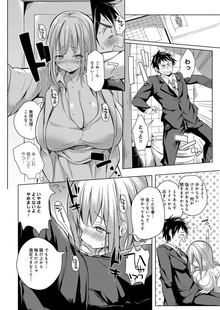【エロ漫画】サラリーマンが満員電車で痴漢されて困っていたら犯人は巨乳痴女だった!電車を降りトイレに連れ込まれて早速フェラされて変態セックスで絶頂する!00004