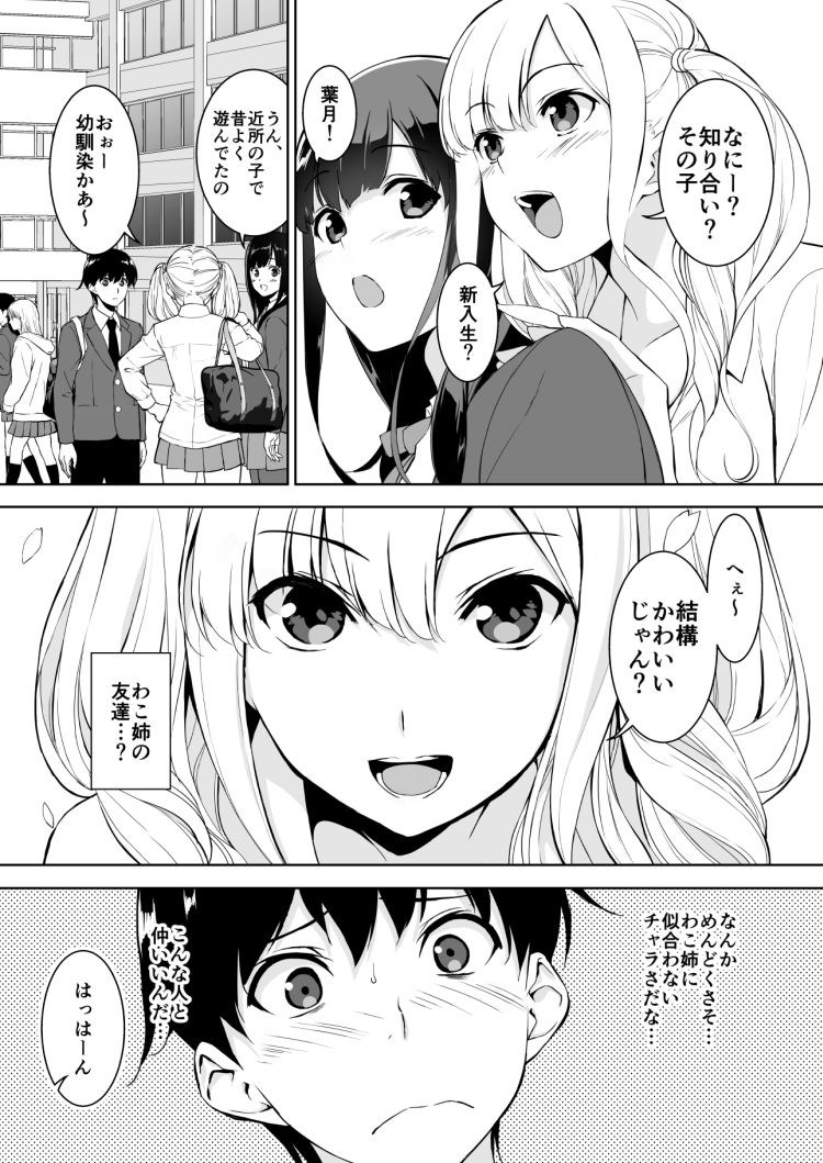 【エロ漫画】憧れの女子高生お姉さんに再会したらその友達のビッチギャルに誘われて会って二日目でセックスをする!学校のトイレでセックスしている時に隣にそのお姉さんが入ってきて…!00003