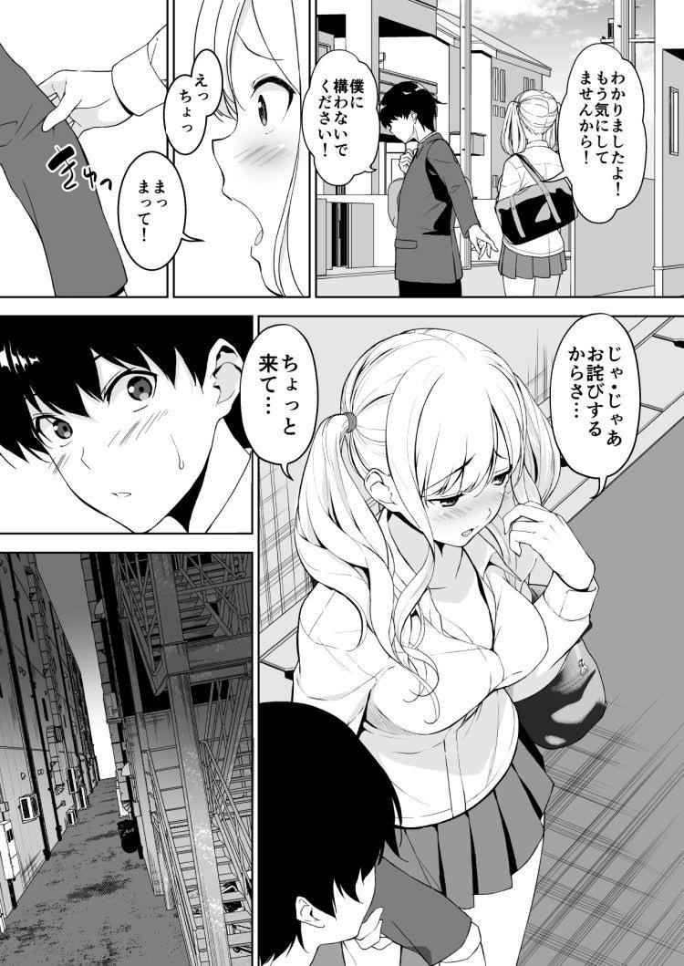 【エロ漫画】憧れの女子高生お姉さんに再会したらその友達のビッチギャルに誘われて会って二日目でセックスをする!学校のトイレでセックスしている時に隣にそのお姉さんが入ってきて…!00011