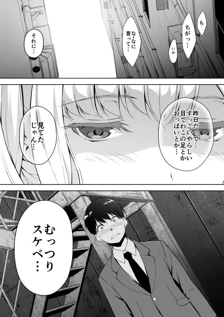 【エロ漫画】憧れの女子高生お姉さんに再会したらその友達のビッチギャルに誘われて会って二日目でセックスをする!学校のトイレでセックスしている時に隣にそのお姉さんが入ってきて…!00014